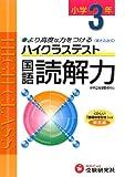 小3ハイクラステスト国語読解力―新学習指導要領対応