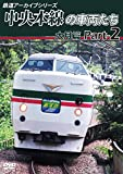 鉄道アーカイブシリーズ49 中央本線の車両たち【大月篇】Part2 上野原~笹子[DVD]