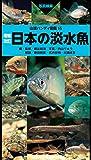 魚の図鑑 - 魚を詳しく調べられるおすすめ図鑑