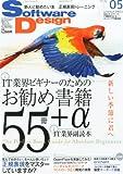 Software Design (ソフトウェア デザイン) 2013年 05月号 [雑誌]