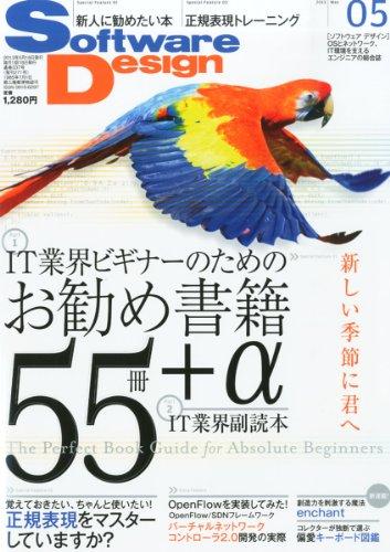 Software Design (ソフトウェア デザイン) 2013年 05月号 [雑誌]の詳細を見る