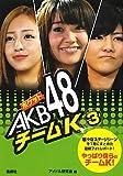 ポケットAKB48 チームK〈3〉
