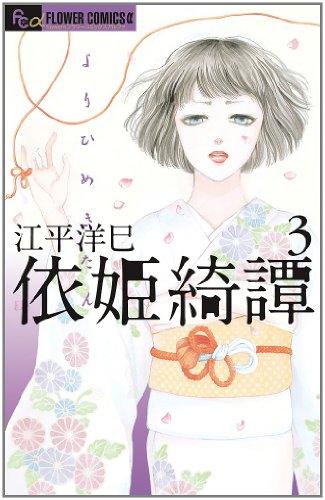 依姫綺譚 3 (フラワーコミックスアルファ)の詳細を見る