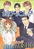 おひっこし? / 山田 ユギ のシリーズ情報を見る