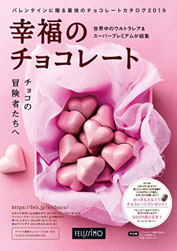幸福のチョコレート 2019