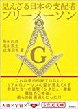 見えざる日本の支配者フリーメーソン  (5次元文庫)