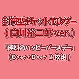 【Amazon.co.jp限定】純烈のハッピーバースデー (タイプC+D(2枚組)) (特典:封筒型チケットホルダー(白…
