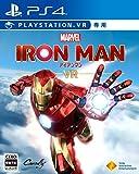 【PS4】マーベルアイアンマン VR【早期購入特典】PlayStation 4用テーマと4つのカスタムアーマー「オリジンアーマー」、「ビンテージアーマー」、「シルバーセンチュリアンアーマー」、「ウルトラバイオレットアーマー」が入手できるプロダクトコード(封入)