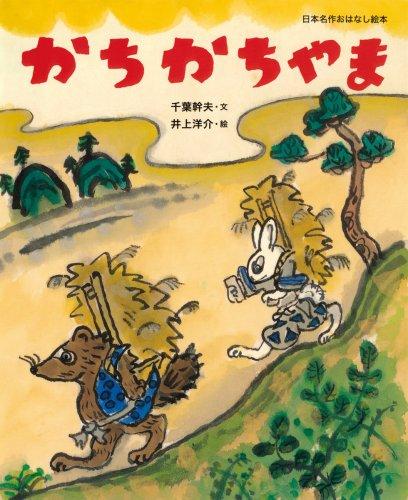 かちかちやま (日本名作おはなし絵本)の詳細を見る