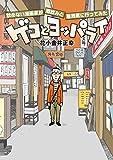 ゲコとヨッパライ~飲めない漫画家が酒飲みと居酒屋に行ってみた~ (LEED Cafe comics)