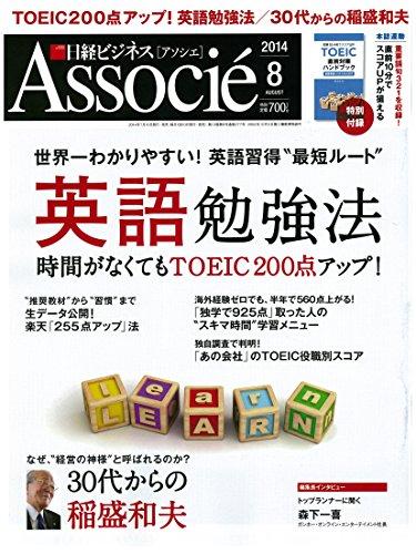 日経ビジネス Associe (アソシエ) 2014年 08月号の詳細を見る