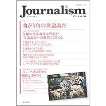 Journalism 248号 特集:曲がり角の世論調査