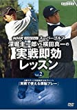 NHKスーパーゴルフ 深堀&横田 実戦2(DVD)