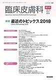 臨床皮膚科 2018年 4月号増刊号 最近のトピックス2018