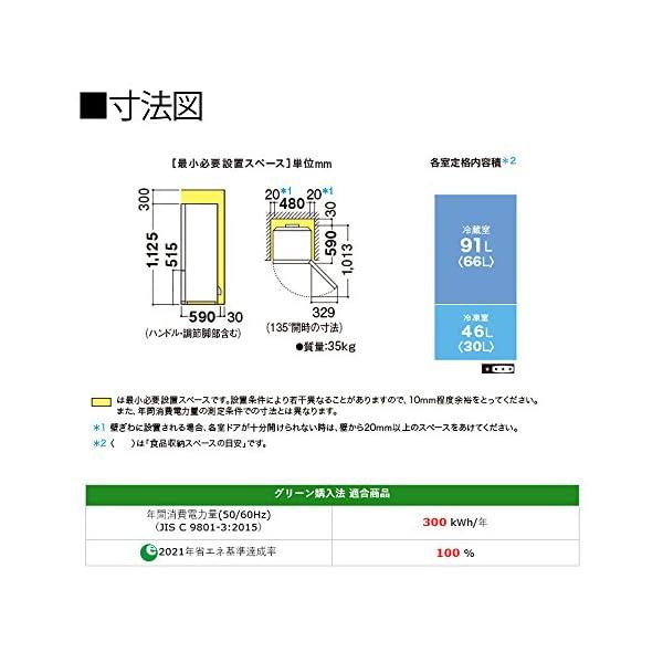 シャープ 冷蔵庫 137L(幅48cm) つけ...の紹介画像6