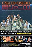 関ジャニ∞ 密着ドキュメント写真集(2冊組)「えっ!ホンマ!?ビックリ!! TOUR 2007」フォト1500点、一挙掲載!! -