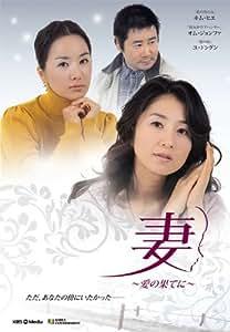 妻~愛の果てに~ DVD-BOX1