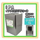 IPA イソプロピルアルコール 1L / 脱脂 洗浄