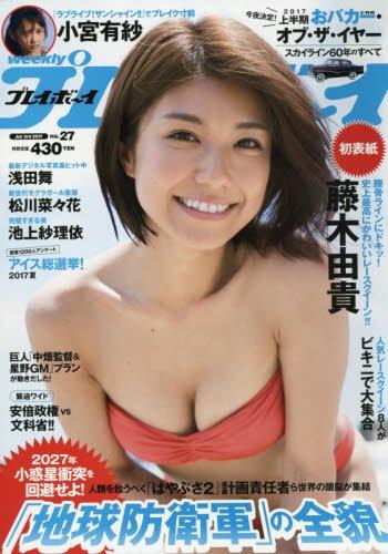 週刊プレイボーイ 2017年 7/3 号 [雑誌]