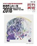 月刊美術2018年12月号