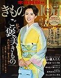 きものSalon2018-19秋冬号 (家庭画報特選)