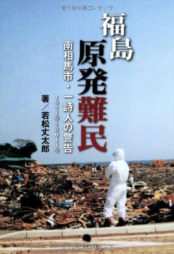 福島原発難民―南相馬市・一詩人の警告 1971年‐2011年の詳細を見る