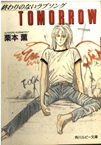 TOMORROW―終わりのないラブソング (角川ルビー文庫)の詳細を見る