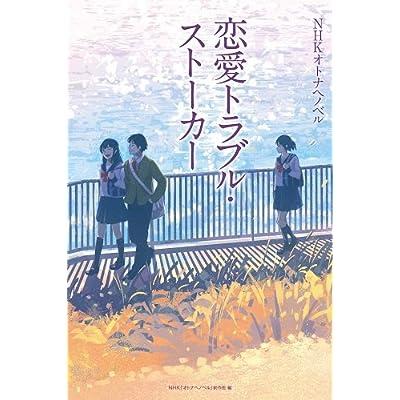 恋愛トラブル・ストーカー (NHKオトナへノベル)