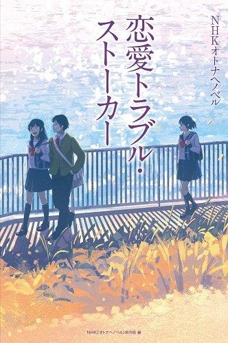 恋愛トラブル・ストーカー (NHKオトナヘノベル)の詳細を見る