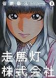 走馬灯株式会社(3) (アクションコミックス)