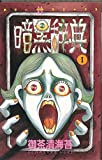 暗黒辞典 (1) (ホラーミステリーコミックス)