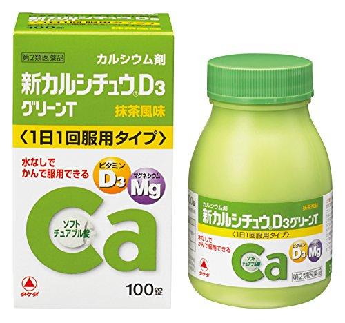 (医薬品画像)新カルシチュウD3グリーンT