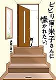 ビビり猫・米子さんに懐かれたい。 (中経☆コミックス)