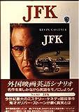 JFK (スクリーンプレイ)