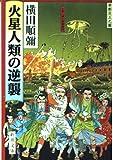 火星人類の逆襲 (新潮文庫)