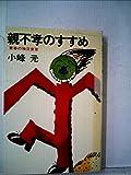 親不孝のすすめ―青春の独立宣言 (1977年) (PHP books)