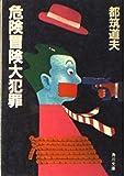 危険冒険大犯罪 (角川文庫 (5699))