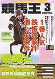 競馬王 2008年 03月号 [雑誌]
