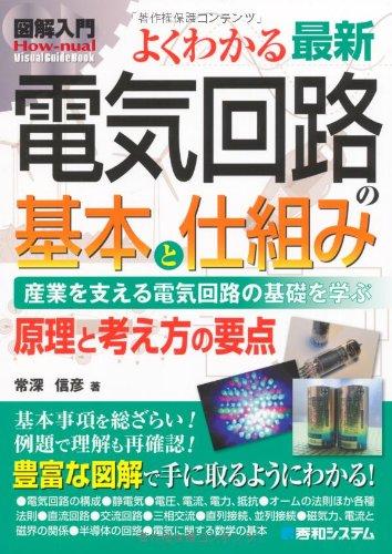 図解入門よくわかる最新電気回路の基本と仕組み (How‐nual Visual Guide Book)の詳細を見る