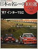日本の名レース100選 volume 069 '87インターTEC (SAN-EI MOOK AUTO SPORT Archives) 画像