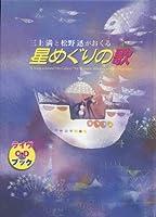三上満と松野迅がおくる星めぐりの歌―ライヴCDブック