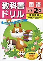 小学教科書ドリル 東京書籍版 新しい国語 2年
