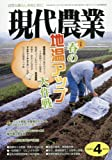 現代農業 2017年 04 月号 [雑誌] 画像