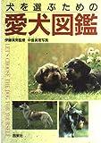 犬を選ぶための愛犬図鑑
