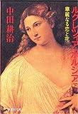 ルクレツィア・ボルジア (下) (集英社文庫) 画像