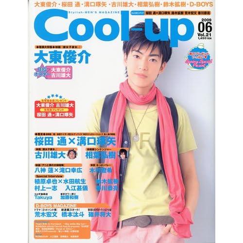 Cool-Up (クールアップ) 2009年 06月号 [雑誌]