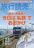 旅行読売 2020年 09 月号 [雑誌]