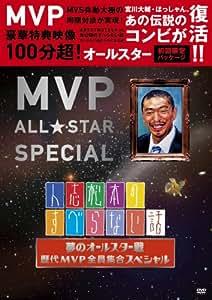 人志松本のすべらない話 夢のオールスター戦 歴代MVP全員集合スペシャル [DVD]