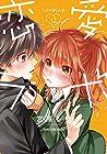 恋愛ラボ 第12巻