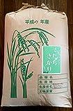 【玄米】国内産「そだちざかり」 29年産 30kg